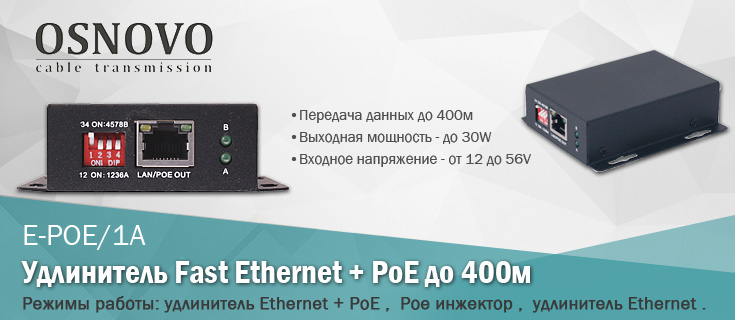 Osnovo fast ethernet POE E POE1A